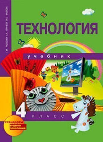 Купить Технология. 4 класс. Учебник в Москве по недорогой цене