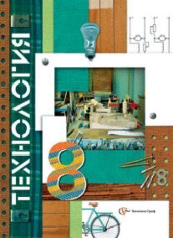Купить Технология. 8 класс. Учебник в Москве по недорогой цене