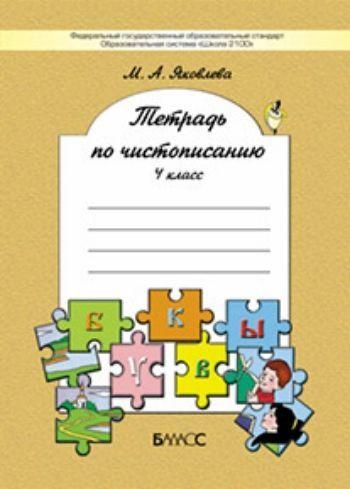 Купить Русский язык. 4 класс. Тетрадь по чистописанию в Москве по недорогой цене
