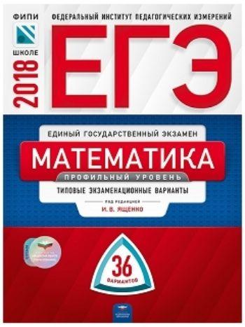 Купить ЕГЭ-2018. Математика. 36 вариантов. Профильный уровень Типовые экзаменационные варианты в Москве по недорогой цене