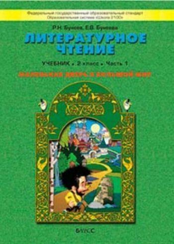 Купить Литературное чтение: Маленькая дверь в большой мир. 2 класс. Учебник в 2-х частях в Москве по недорогой цене