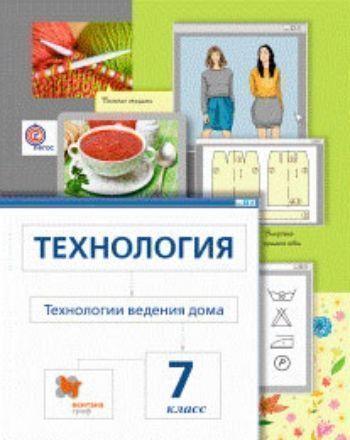 Купить Технология. Технологии ведения дома. 7 класс. Учебник в Москве по недорогой цене