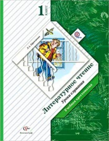 Купить Литературное чтение. Уроки слушания. 1 класс. Учебная хрестоматия. ФГОС в Москве по недорогой цене