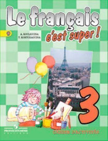 Купить Французский язык. 3 класс. Рабочая тетрадь в Москве по недорогой цене