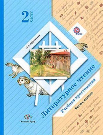 Купить Литературное чтение. 2 класс. Учебная хрестоматия в 2-х частях. ФГОС в Москве по недорогой цене