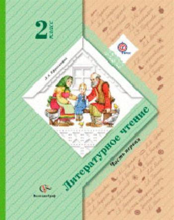 Купить Литературное чтение. 2 класс. Учебник в 2-х частях в Москве по недорогой цене
