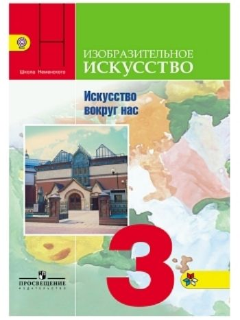 Купить Изобразительное искусство. Искусство вокруг нас. 3 класс. Учебник в Москве по недорогой цене