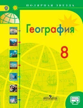Купить География. Россия. 8 класс. Учебник в Москве по недорогой цене
