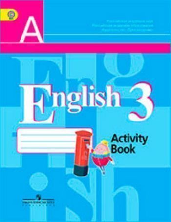Купить Английский язык. 3 класс. Рабочая тетрадь в Москве по недорогой цене