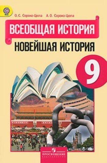 Купить Всеобщая история. Новейшая история. 9 класс. Учебник в Москве по недорогой цене