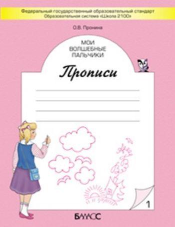 Купить Мои волшебные пальчики. 1 класс. Прописи в 5 тетрадях. ФГОС в Москве по недорогой цене