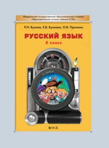 Купить Русский язык. 2 класс. Учебник. ФГОС в Москве по недорогой цене
