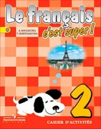 Купить Французский язык. 2 класс. Рабочая тетрадь в Москве по недорогой цене