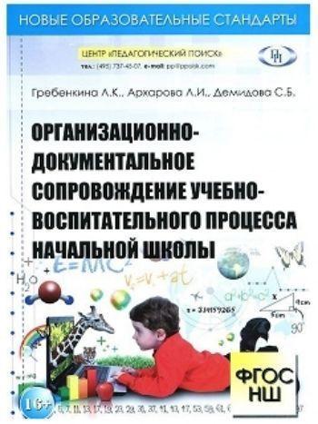 Купить Организационно-документальное сопровождение учебно-воспитательного процесса начальной школы в Москве по недорогой цене