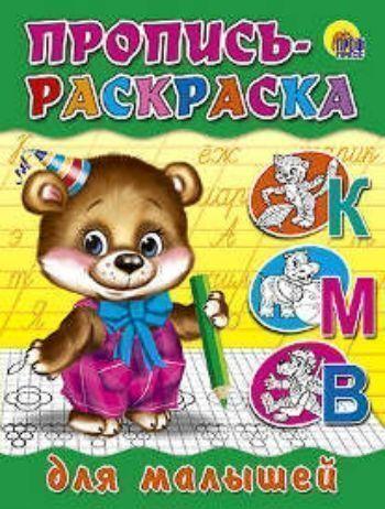 Купить Пропись-раскраска для малышей. Мишка в Москве по недорогой цене