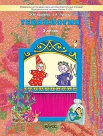 Купить Технология: Прекрасное рядом с тобой. 3 класс. Учебник в Москве по недорогой цене