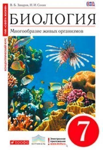 Купить Биология. Многообразие живых организмов. 7 класс. Учебник в Москве по недорогой цене