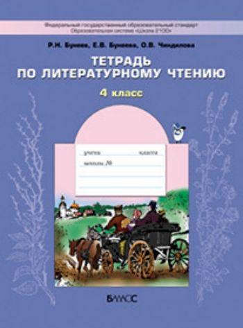 Купить В океане света. 4 класс. Тетрадь по литературному чтению в Москве по недорогой цене