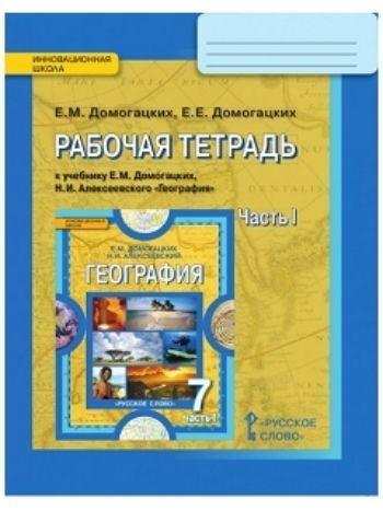 Купить География. 7 класс. Рабочая тетрадь в 2-х частях в Москве по недорогой цене