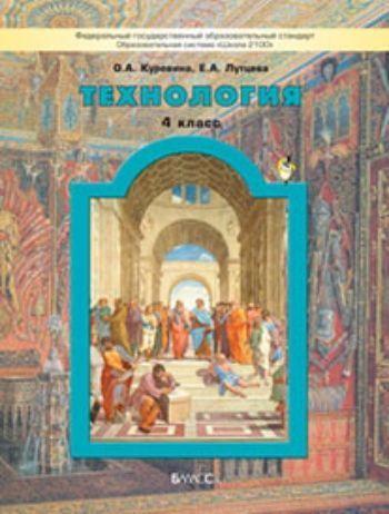 Купить Технология: Прекрасное рядом с тобой. 4 класс. Учебник в Москве по недорогой цене
