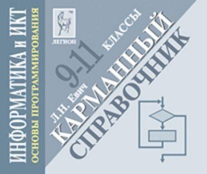 Купить Информатика и ИКТ: основы программирования. 9-11 классы. Карманный справочник в Москве по недорогой цене