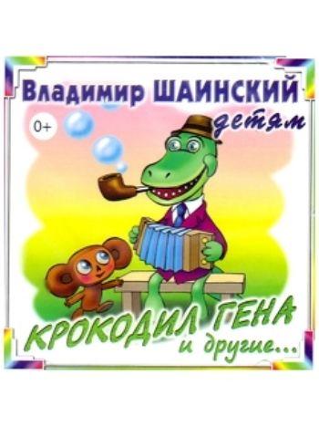 Купить Компакт-диск. Крокодил Гена и другие... в Москве по недорогой цене