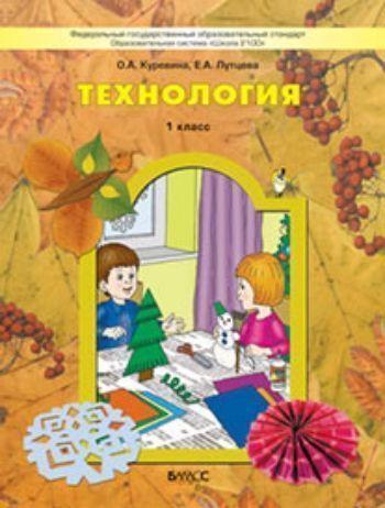 Купить Технология: Прекрасное рядом с тобой. 1 класс. Учебник. ФГОС в Москве по недорогой цене