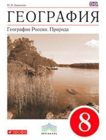 Купить География России. Природа. 8 класс. Учебник в Москве по недорогой цене