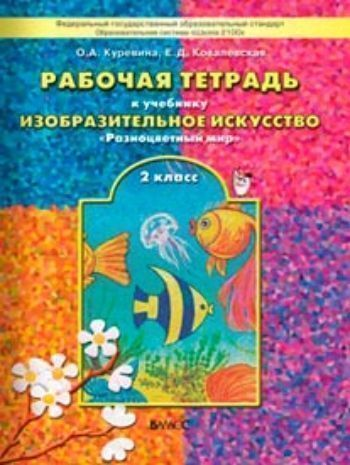 Купить Изобразительное искусство: Разноцветный мир. 2 класс. Рабочая тетрадь. ФГОС в Москве по недорогой цене