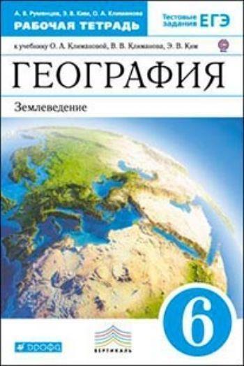 Купить География. Землеведение. 6 класс. Рабочая тетрадь к учебнику О.А. Климановой в Москве по недорогой цене