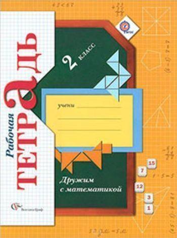 Купить Дружим с математикой. 2 класс. Рабочая тетрадь. ФГОС в Москве по недорогой цене