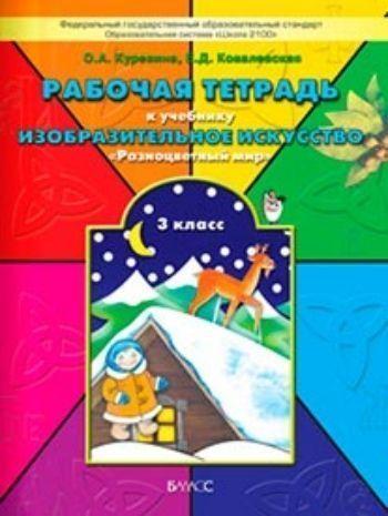 Купить Изобразительное искусство: Разноцветный мир. 3 класс. Рабочая тетрадь. ФГОС в Москве по недорогой цене