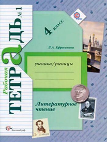 Купить Литературное чтение. 4 класс. Рабочая тетрадь в 2-х частях в Москве по недорогой цене