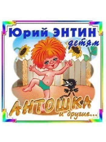 Купить Компакт-диск. Антошка и другие... в Москве по недорогой цене