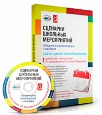 Купить Компакт-диск. Сценарии школьных мероприятий в Москве по недорогой цене