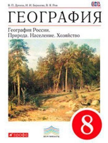 Купить География России. Природа