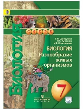 Купить Биология. Разнообразие живых организмов. 7 класс. Учебник в Москве по недорогой цене