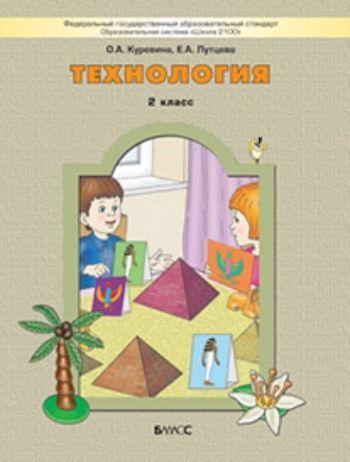 Купить Технология: Прекрасное рядом с тобой. 2 класс. Учебник. ФГОС в Москве по недорогой цене
