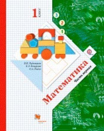 Купить Математика. 1 класс. Учебник в 2-х частях. ФГОС в Москве по недорогой цене