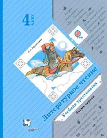Купить Литературное чтение. 4 класс. Учебная хрестоматия в 2-х частях в Москве по недорогой цене