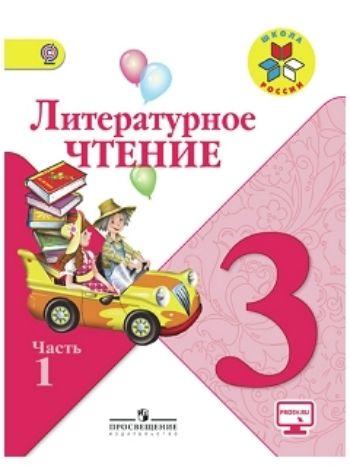 Купить Литературное чтение. 3 класс. Учебник в 2-х частях в Москве по недорогой цене