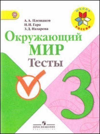 Купить Окружающий мир. 3 класс. Тесты в Москве по недорогой цене