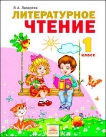 Купить Литературное чтение. 1 класс. Учебник. ФГОС в Москве по недорогой цене