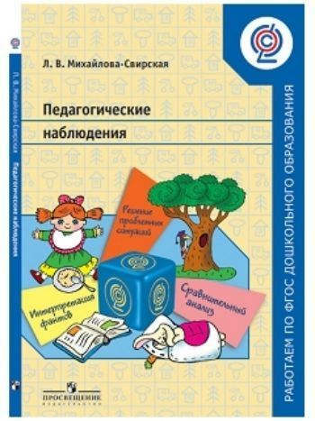 Купить Педагогические наблюдения. Пособие для педагогов ДОО в Москве по недорогой цене