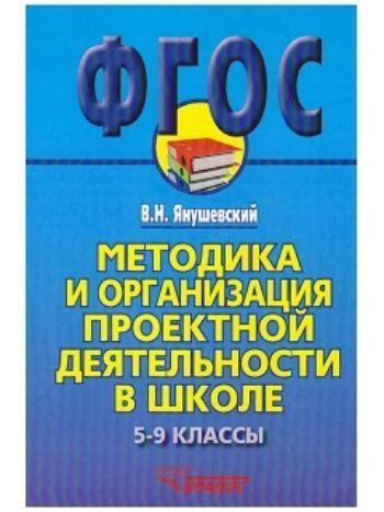 Купить Методика и организация проектной деятельности в школе. 5-9 классы в Москве по недорогой цене