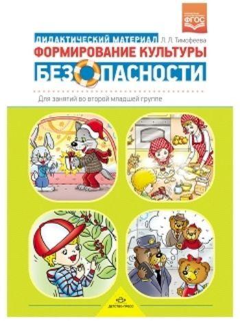 Купить Формирование культуры безопасности. Дидактический материал для занятий во второй младшей группе в Москве по недорогой цене