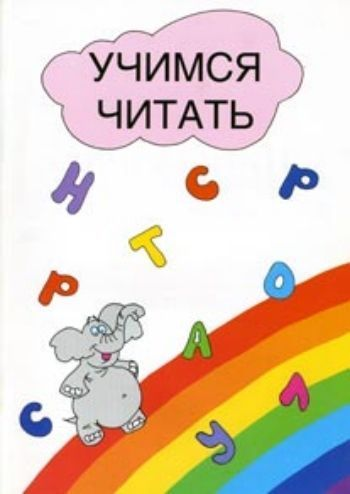 Купить Учимся читать. Пособие для дошкольников. (Формат А4) в Москве по недорогой цене