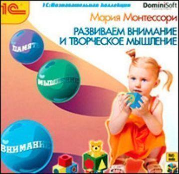 """Купить Компакт-диск. Монтессори """"Развиваем внимание и творческое мышление"""" в Москве по недорогой цене"""