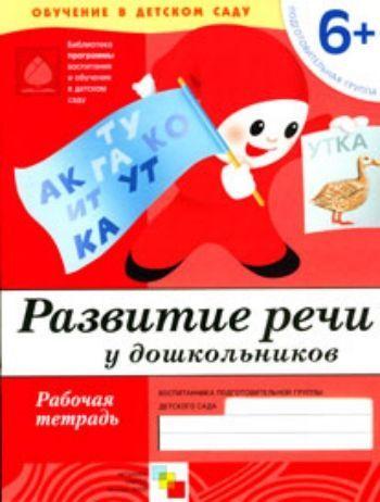 Купить Развитие речи. Подготовительная группа. Рабочая тетрадь в Москве по недорогой цене