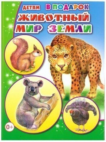 Купить Животный мир Земли в Москве по недорогой цене